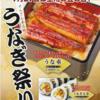 """せんざん 令和元年の""""うなぎ""""もおいしいです!"""
