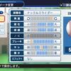 【パワプロ2018】ナックルスライダー搭載 デュアンテ・ヒース【再現選手】