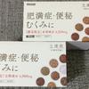 ガチ検証のダイエットブログ 【生漢煎 防風通聖散】の効果は?