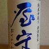 東京都東村山市の豊島屋酒造さんの屋守 純米中取り