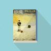 学生時代にこんな本を読みたかった!『砂漠 / 伊坂幸太郎』はこんな本!(ネタバレなし)