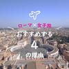 【イタリア旅行・観光】ローマを女子旅におすすめする4つの理由