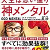 「心が強い人」の人生は思い通り 神メンタル