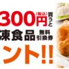 セブンイレブンの揚げ物300円キャンペーンがお得過ぎる!