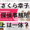 さくら幸子探偵事務所の評価と口コミ【道内人気ナンバーワン?】