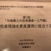 【セミナーレポート】THEO監修者の京都大学加藤康之教授による「投資講座-入門編」第1回に参加してきたのでまとめておく!