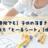 【整骨院でも】子供の落書き対策に最高の味方「とーるシート」【使えるよ】