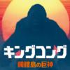 キングコングの新作「キングコング:髑髏島の巨神」に期待