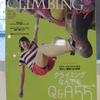 CLIMBING JOY新刊入荷&ゴールデンウィークの営業
