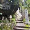 一石山神社(東京・奥多摩町)と日原鍾乳洞