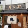 日本酒系居酒屋の和食ランチ「月の井」