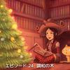 ペッパー&キャロット エピソード24はクリスマスエピソード!魔法で作ったツリーが大変なことに…!