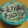 江崎グリコさんのぎっしり満足チョコミント/赤城乳業さんのチョコミント(カップ)