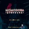 「Momodora - 月下のレクイエム -」