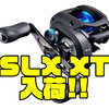【SHIMANO】2万円を切る海外モデルベイトリール「SLX XT 」国内通販サイト入荷!