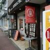 2018/10/13 【聖地巡礼】西川貴教さんが訪れた京都・「梅小路カフェ BOSSCHE」に行ってきた