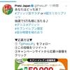 Twitter懸賞 当選報告 2月④ プリッツ