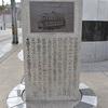 電気鉄道事業発祥の地の石碑。