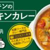 松屋本日発売「ごろごろチキンのバターチキンカレー」頂きました!^^