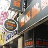 台湾現地で中華タブレットを買う方法