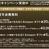 アメックスゴールド入会キャンペーンで4万ポイント+Amazon2万円分ゲット・さらに初年度年会費無料です