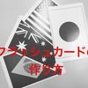【フラッシュカード】作ってみよう!