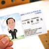 日本ビジネスコンサルタントの梶野照夫先生より クリア名刺を制作させていただきました!