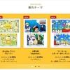 3DSテーマでポムポムプリン配信スタート!スヌーピーにモコモコフレンズも!