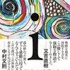 【新刊案内】出る本、出た本、気になる新刊!(2016.11/5ー12/1週)