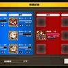 【うたわれLF】第7回「紅白奉納試合」(3月)VH2攻略【攻略】【ロスフラ】