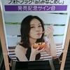 寿美菜子フォトブック「ai!みなこめし」発売記念サイン会 イベントレポート