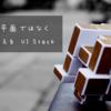 1画面を平面ではなく側面で考える UI Stack