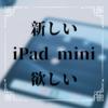 新しいiPad miniの購入を検討しています