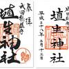 埴生神社の御朱印(千葉・成田市)〜土器造りたちが祈った神