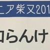 エア柴又 2018   その1