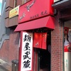【高田馬場】麺屋武蔵 鷹虎 濃厚鷹虎つけ麺🍜