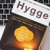 デンマーク流心地いい暮らし方『ヒュッゲ』とは!?