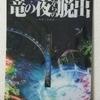 セカオワコラボ竜の夜からの脱出のオリジナルグッズ『プチ謎付きクリアファイル』の感想