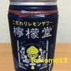 連ちゃん!コカ・コーラの『こだわりレモンサワー 檸檬堂 塩レモン』を飲んでみた!