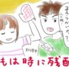 漫画ブログ 今日のアラフィフ