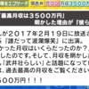 そこそこの有名度がいい 武井壮 駐車場月10万円