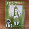 📚19-332ナリカワリ/6巻(終)