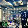 五反田の平賀スクエアで宣材写真を取りに行ってきました。