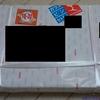 宮城県多賀城市へふるさと納税したお礼の「キリン缶ビールギフトセットD(5千ポイント)」が届きました(2016年)