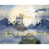 【クリプトラクト】人気ユニットアンケートの投票!