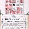 2017/05/13 文劇喫茶「それから」