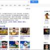 「天津飯」と百度検索したらドラゴンボールが出てきた【その中華、日本料理アルよ3】