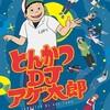 アニメ「とんかつDJアゲ太郎」の原作コミックをKindleで読む #agetaro