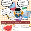 【2021】文献検索ガイダンスのお知らせ【秋】