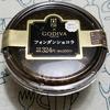 ローソンのUchi Cafe×GODIVAのコラボスイーツ新作『フォンダンショコラ』を食べてみた(*´▽`*)